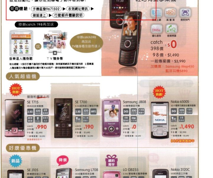 The Taiwan Mobile special